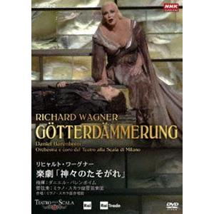 リヒャルト・ワーグナー 楽劇 神々のたそがれ [DVD]|dss