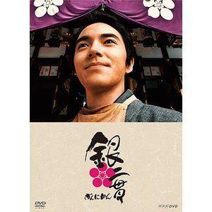 銀二貫 [DVD]|dss