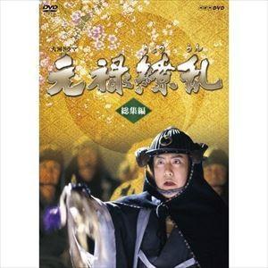大河ドラマ 元禄繚乱 総集編 [DVD]|dss