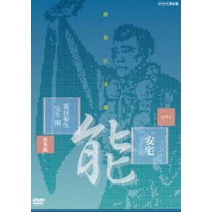 能楽名演集 能『安宅』喜多流 粟谷菊生 [DVD]|dss