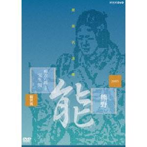 能楽名演集 能『熊野〜読次之伝・村雨留』観世流 梅若六郎(玄祥) [DVD]|dss