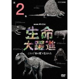 NHKスペシャル 生命大躍進 第2集 [DVD]|dss