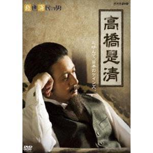 経世済民の男 高橋是清 [DVD]|dss