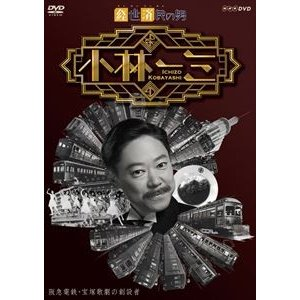経世済民の男 小林一三 [DVD]|dss