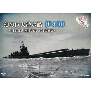 歴史秘話ヒストリア 幻の巨大潜水艦 伊400 日本海軍 極秘プロジェクトの真実 [DVD]|dss