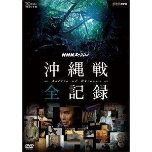 NHKスペシャル 沖縄戦 全記録 [DVD]|dss
