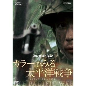 NHKスペシャル カラーでみる太平洋戦争 〜3年8か月・日本人の記録〜 [DVD]|dss