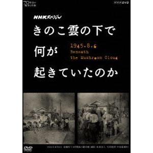 NHKスペシャル きのこ雲の下で何が起きていたのか [DVD]|dss