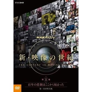 NHKスペシャル 新・映像の世紀 第1集 百年の悲劇はここから始まった 第一次世界大戦 [DVD]|dss