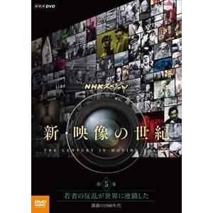 NHKスペシャル 新・映像の世紀 第5集 若者の反乱が世界に連鎖した 激動の1960年代 [DVD]|dss