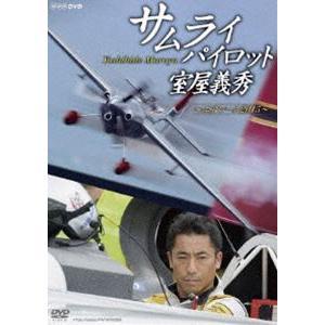 サムライパイロット・室屋義秀 〜エアレース2015〜 [DVD]|dss