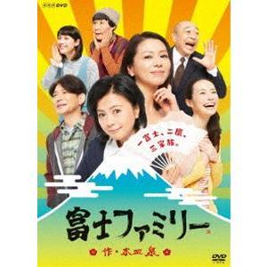 富士ファミリー [DVD]|dss