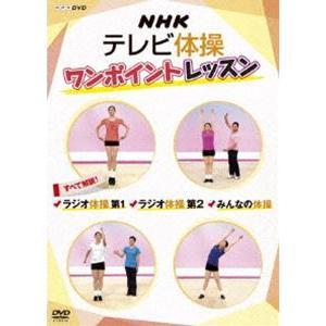 NHKテレビ体操 ワンポイントレッスン 〜すべて解説! ラジオ体操第1・ラジオ体操第2・みんなの体操〜 [DVD]|dss