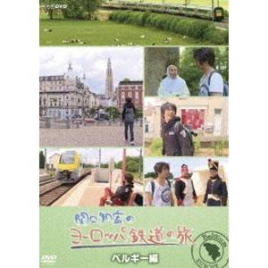 関口知宏のヨーロッパ鉄道の旅 ベルギー編 [DVD]|dss