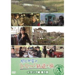 関口知宏のヨーロッパ鉄道の旅 イタリア編 第1回 [DVD]|dss