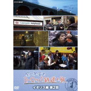 関口知宏のヨーロッパ鉄道の旅 イギリス編 第2回 [DVD]|dss