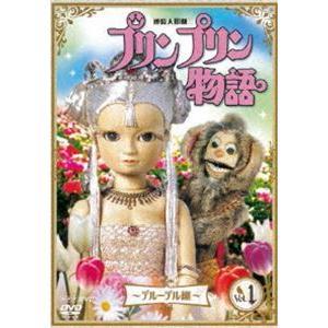 連続人形劇 プリンプリン物語 デルーデル編 vol.1 新価格版 [DVD]|dss