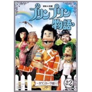 連続人形劇 プリンプリン物語 ガランカーダ編 vol.2 新価格版 [DVD]|dss