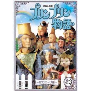 連続人形劇 プリンプリン物語 ガランカーダ編 vol.3 新価格版 [DVD]|dss