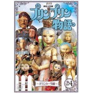 連続人形劇 プリンプリン物語 ガランカーダ編 vol.4 新価格版 [DVD]|dss