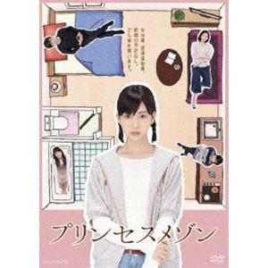 プリンセスメゾン DVD BOX [DVD]|dss