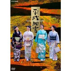 平成細雪 [DVD] dss