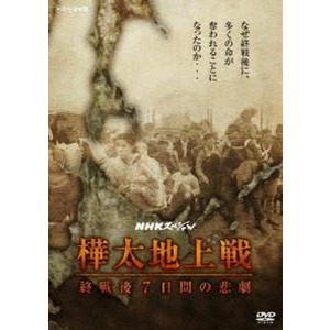 NHKスペシャル 樺太地上戦 終戦後7日間の悲劇 [DVD]|dss