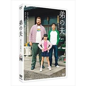 弟の夫 [DVD]|dss