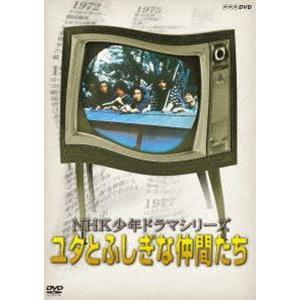 NHK少年ドラマシリーズ ユタとふしぎな仲間たち(新価格) [DVD]|dss