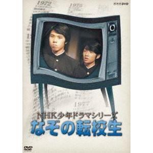 NHK少年ドラマシリーズ なぞの転校生(新価格) [DVD]|dss