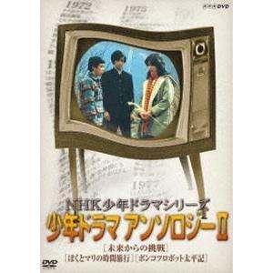NHK少年ドラマシリーズ アンソロジーII [DVD]|dss