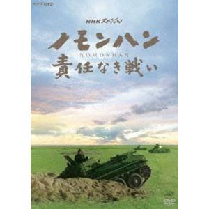 NHKスペシャル ノモンハン 責任なき戦い [DVD]|dss