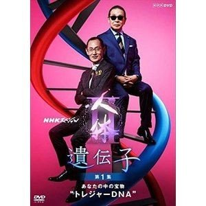 """NHKスペシャル 人体II 遺伝子 第1集 あなたの中の宝物""""トレジャーDNA"""" [DVD] dss"""