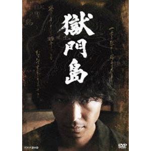 獄門島 [DVD]|dss