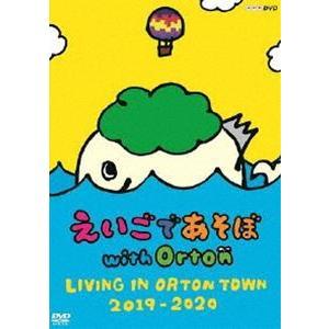 えいごであそぼ with Orton LIVING IN ORTON TOWN 2019-2020 [DVD]|dss