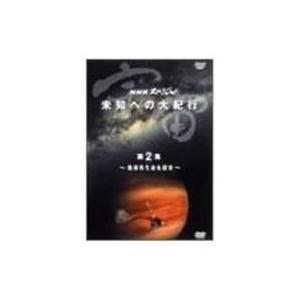 NHKスペシャル 宇宙 未知への大紀行 第2集 地球外生命を探せ [DVD] dss