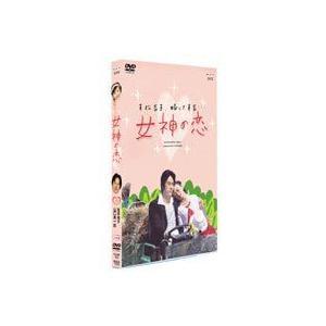 女神の恋 DVD-BOX [DVD] dss