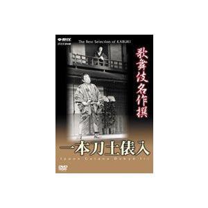 歌舞伎名作撰 一本刀土俵入 [DVD]|dss