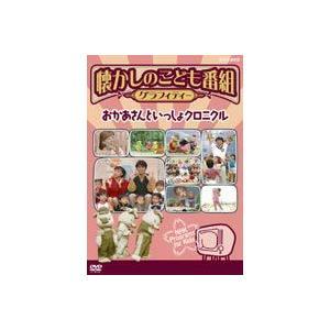 懐かしのこども番組グラフィティー 〜おかあさんといっしょクロニクル〜 [DVD] dss