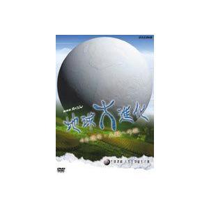 NHKスペシャル地球大進化46億年 第2集 全球凍結 大型生物誕生の謎 [DVD]|dss
