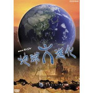 NHKスペシャル地球大進化46億年 第6集 ヒト 果てしなき冒険者 [DVD] dss