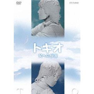 トキオ 父への伝言 [DVD]|dss