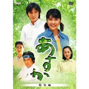 連続テレビ小説 あすか 総集編 [DVD]|dss