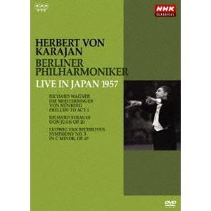 ヘルベルト・フォン・カラヤン/ベルリン・フィルハーモニー管弦楽団 1957年日本特別演奏会 [DVD] dss