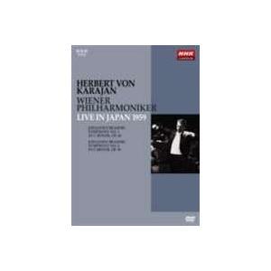 ヘルベルト・フォン・カラヤン/ウィーン・フィルハーモニー管弦楽団 1959年日本特別演奏会 [DVD] dss
