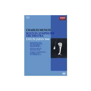 シャルル・ミュンシュ ボストン交響楽団 1960年日本特別演奏会 [DVD] dss