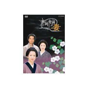 華岡青洲の妻 [DVD]|dss