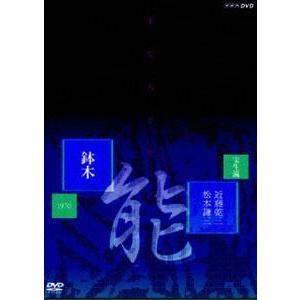 能楽名演集 能「鉢木(はちのき)」 宝生流 近藤乾三、松本謙三 [DVD]|dss