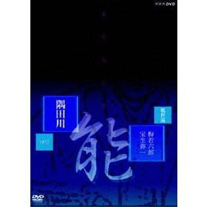 能楽名演集 能「隅田川」 観世流 梅若六郎、宝生弥一 [DVD]|dss