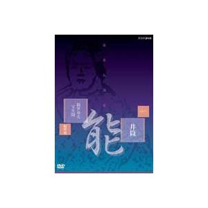 能楽名演集 能「井筒」 観世流 観世寿夫、宝生閑 [DVD]|dss